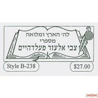Sefarim Stamps style B-238