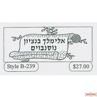 Sefarim Stamp Style B-239