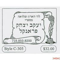 Sefarim Stamp style C-305