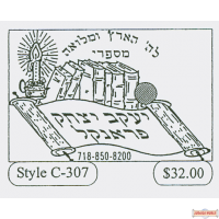 Sefarim Stamp Style C-307