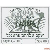 Sefarim Stamp Style C-310
