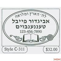 Sefarim Stamp Style C-311
