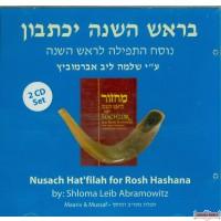 Nusach for the prayers of Rosh Hashana by Shlomo Leib Abramowitz (2 CD set)
