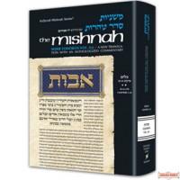 Mishnayos Keilim #2 (Tohoros 1(B))