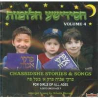 Chasidishe Chalomos #4 (Pirkei Avos)  CD
