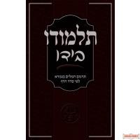 Talmudo Beyado, Gemara Dictionary H/C
