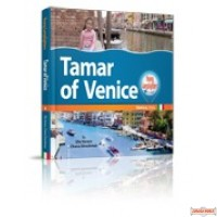 Tamar Of Venice H/C  (Young Lamplighters #1)