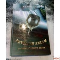 Tevilath Kelim - A Comprehensive Guide H/C