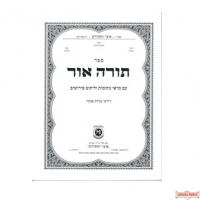 Torah Ohr on Purim (im Mareh Mekomot veLikut Pirushim)