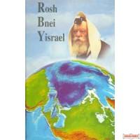 Rosh Bnei Yisrael
