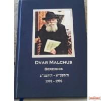 Dvar Malchus Bereishis 1991-1992