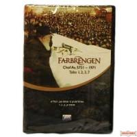Farbrengen - Chof Av, 5731 - 1971  DVD