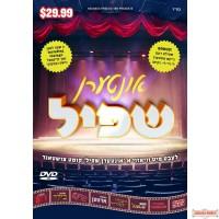 Untern Shpiel DVD - אונטערן שפיל