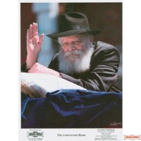 """8"""" x 10"""" Famous Lag Be'omer Wave Picture on poster paper (Rights belong to S Roumani)"""