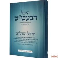 "Heichel Ha'Baal Shem Tov #40  היכל הבעש""ט גליון"
