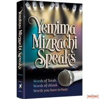 Yemima Mizrachi Speaks, Words of Torah. Words of chizuk. Words you have to hear