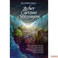 Zecher L'Yetzias Mitzrayim H/C