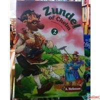 Zundel Of Cheim #2 Comics