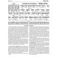 Interlinear Chumash Volume 4: Bamidbar / Numbers