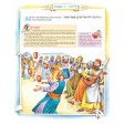 The ArtScroll Childrens Book of Yonah - Hardcover