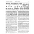 Interlinear Chumash Volume 5: Devarim / Deuteronomy
