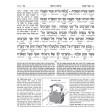 Interlinear Chumash - Shemos #2