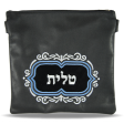 Leather Talis or/and Tefillin Bag(s) Style 230 Blue