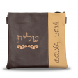 Leather Talis and/or Tefillin Bags Style 390 BR