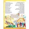 The Artscroll Children's Haggadah - Softcover