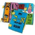 My First Alef-Bet Cloth Book