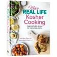 More Real Life Kosher Cooking (#2), Approachable recipes for memorable dishes