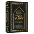 Teachings of The Abir Yaakov, Collected from the writings of R' Yaakov Abuchatzeira