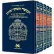 Chumash - Chinuch Tiferes Micha'el Five Volume Set