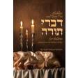 Shabbos & Yom Tov Divrei Torah For Children #1
