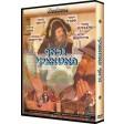 Graf Patotzki  DVD גראף פאטאצקי