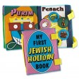 My First Jewish Holiday Cloth Book