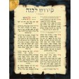 קידוש לבנה Blessing of the New Moon Laminated Poster
