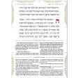 Leather Kol Menachem Tehillim (Gutnick Edition)