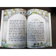 The Illustrated Tehillim HEBREW H/C