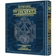Milstein Edition of the Later Prophets: The Book of Jeremiah / Yirmiyah