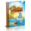 Hatoldot The Rebbe - Comics