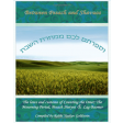 Between Pesach & Shavuos S/C