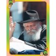 "Shir Hamalos & picture of Rebbe on clip - Medium - 2.25"" X 3.50"""