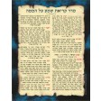קריאת שמע על המטה Bed-time Shema Laminated Poster