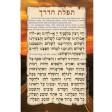 תפילת הדרך Traveler's Prayer-Card