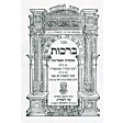Paper Mishnayos (choose a mesechta)